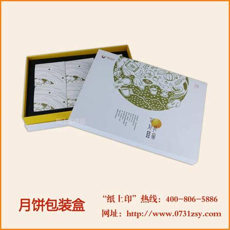 长沙月饼盒制作厂家_月饼包装礼盒_长沙纸上印包装印刷厂(公司)