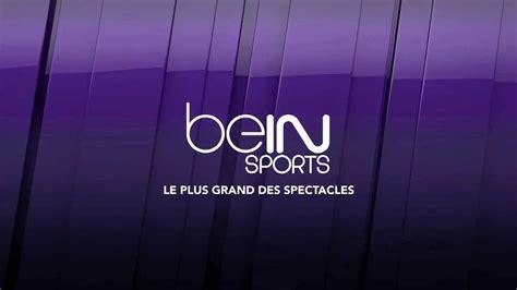 موقع يعطيك بث مباشر لقنوات Bein Sport مجانى