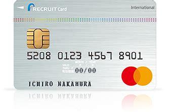 クレジット カード 学生