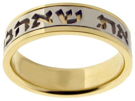 Wedding Band With Hebrew Inscription- Ani Le'dodi Ve'dodi