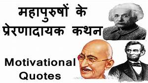 Motivational quotes in hindi inspirational good thoughts ...