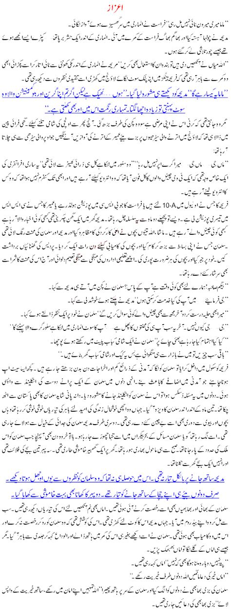 Urdu Kahani Free Urdu Stories 8 صفحہ