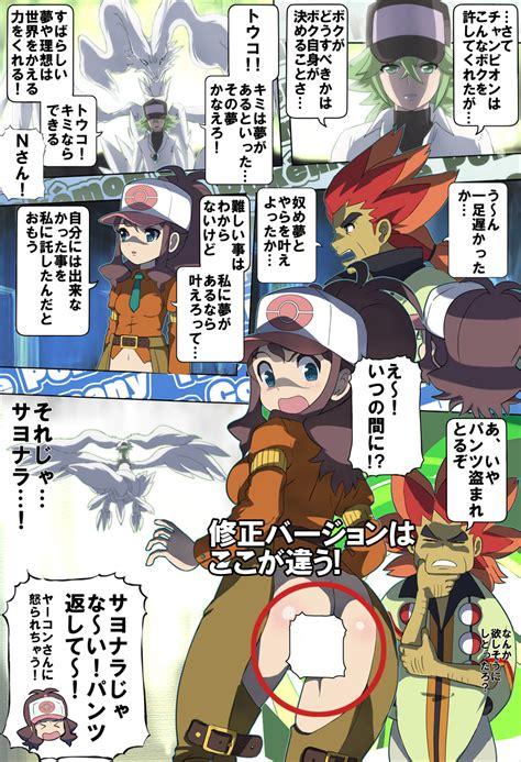 xbooru bee j1 comic female highres makoto daikichi male n pokemon no panties pokemon pokemon