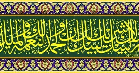 buat kaligrafi mahal kaligrafi digital solusinya