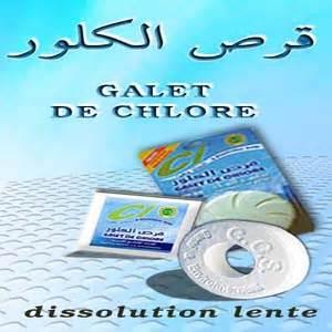 Galet De Chlore : acide chlorhydrique algrie ~ Edinachiropracticcenter.com Idées de Décoration