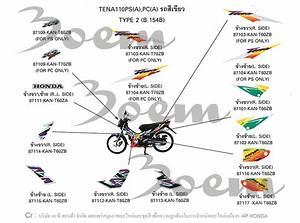 Honda Tena Rs Super  U0e1b U0e35 42  U0e2a U0e2d U0e1a U0e16 U0e32 U0e21 U0e23 U0e32 U0e04 U0e32 U0e2d U0e30 U0e44 U0e2b U0e25 U0e48 -