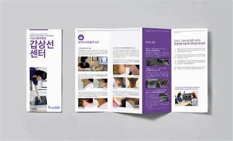 7 리플릿(leaflet) 홍보를 목적으로 만든 낱장의 종이 인쇄물을 가리킨다. 리플릿나눔과행복병원 리플릿 디자인   디자인, 레이아웃, 레이 ...