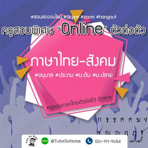 สอนภาษาไทยที่บ้านตัวต่อตัว พระราม3 | ติวเตอร์ครูกวดวิชาสอน ...