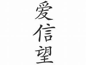 Japanisches Zeichen Für Liebe : wandtattoo chinesisches zeichen liebe glaube ~ Orissabook.com Haus und Dekorationen