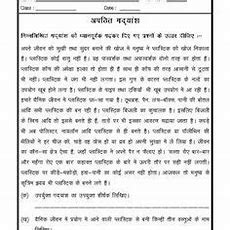 Hindi Grammar Sangya  Worksheets  Worksheets For School Kids  Pinterest Worksheets
