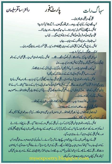 Pure Inpage Urdu Font Lun Phudi Kahania Soohag Raat Novel