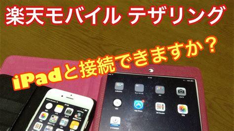 楽天 モバイル テザリング