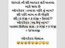 Funny Jokes Gujarati Holidays OO