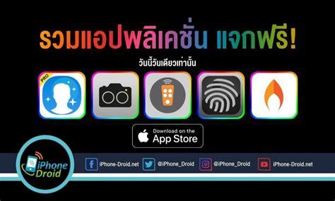 รวมแอปแจกฟรี (ปกติขาย) iPhone, iPad โหลดด่วน ก่อนขึ้นราคา ...