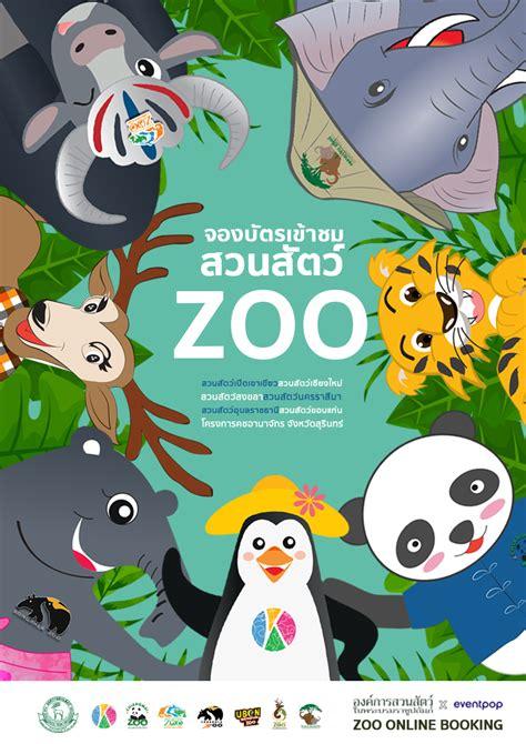 ZOO THAILAND จองบัตรเข้าชมสวนสัตว์ | Eventpop อีเว้นท์ป็อป ...