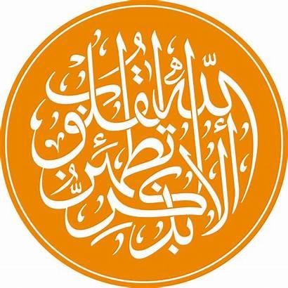 Arabic Icon Islamic Psd Ai Svg Eps