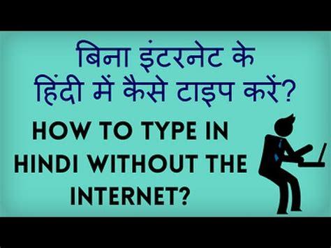 type  hindi   internet bina internet