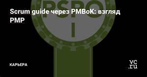 Scrum Guide  U0447 U0435 U0440 U0435 U0437 Pmbok   U0432 U0437 U0433 U043b U044f U0434 Pmp  U2014  U041a U0430 U0440 U044c U0435 U0440 U0430  U043d U0430 Vc Ru