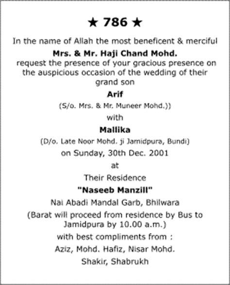 wedding card text  barat