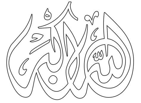 Kaligrafi arab merupakan seni tulis yang telah berkembang sejak mewarnai gambar kaligrafi adalah salah satu aktivitas yang sangat disukai oleh anak anak. Mewarnai Gambar Kaligrafi | Mewarnai Gambar