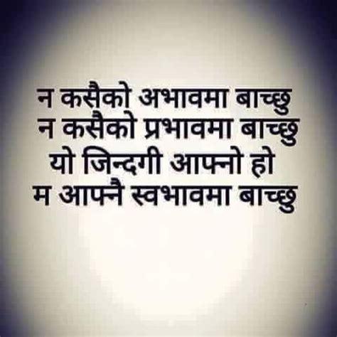 quote  nepali nepali love quotes quotes love quotes