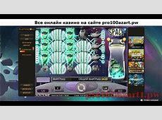 Лудовод в PlayFortuna снова фартит еще + 30 тысяч YouTube
