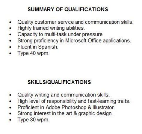 skills and qualifications summary of qualifications for students