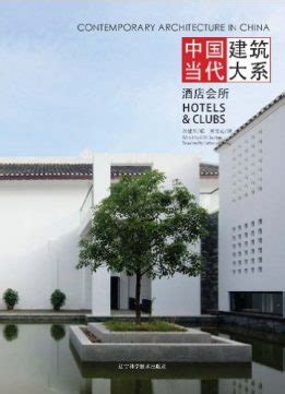 Contemporary Architecture in China Hotels & Clubs