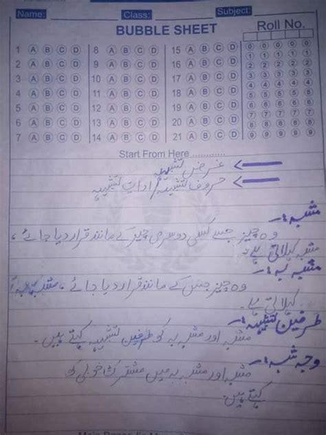 urdu grammar inter part  notes  ambitious academy