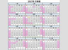 2017年行事曆及假期表 台灣廉價航空福利社 痞客邦