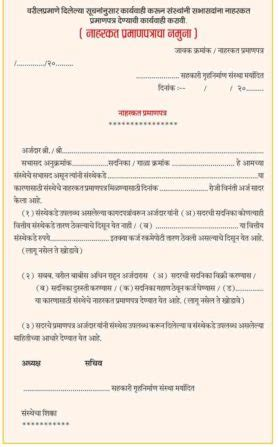 articles  marathi   objection certificate