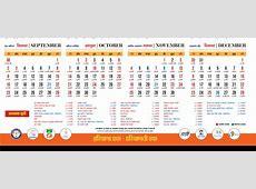 Haryana Govt holidays 2018 public and Gazetted SCHOOL