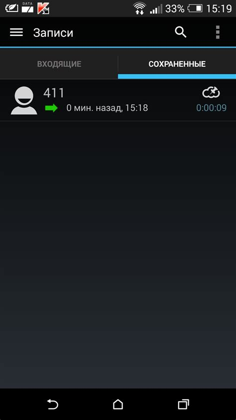 automatic call recorder pro 4 30 на русском 187 свежие
