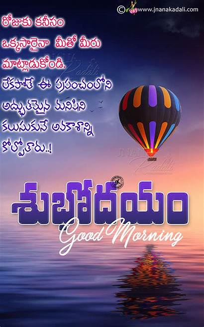 Telugu Morning Quotes Subhodayam Messages Wallpapers Motivational