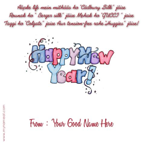 online writing your name on happy new year wishes pictures edit happy new year wishes pics with my name wishes greeting card