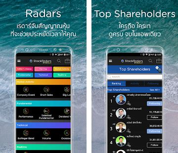 StockRadars Apk Download for Android- Latest version 8.8 ...