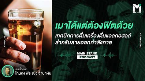 เมาได้แต่ต้องฟิตด้วย: เทคนิคการดื่มเครื่องดื่มแอลกอฮอล์ ...