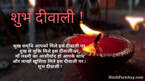 happy diwali wishes  hindi  quotes messages sms