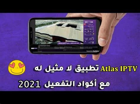 kod tfaayl brnamj iptv atlas lmd sn code iptv atlas