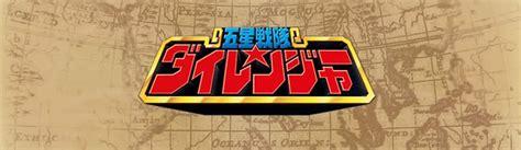 gosei sentai dairanger super sentai battle dice o wiki