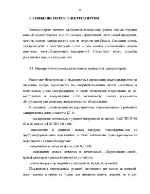 . мероприятия по снижению потерь электрической энергии в распределительных сетях энергосовет.ru