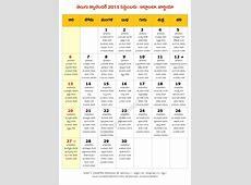 Telugu Calendar 2018 New York Pdf takvim kalender HD
