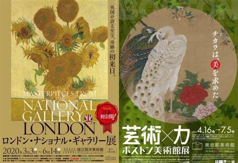ロンドン ナショナル ギャラリー 展 グッズ