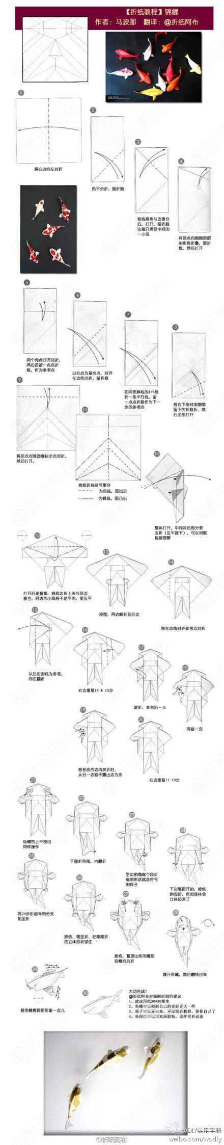 Origami Beautiful Koi Fish Folding Instructions