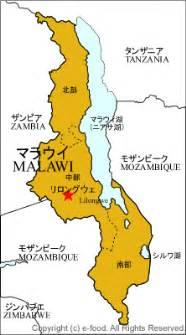 マラウイ:マラウイ料理|e-food.jp