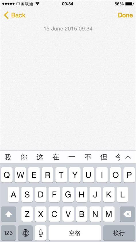 how to type in chinese how to type in chinese on an iphone ipad