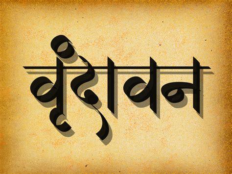 ams handwriting  indiafontcom hindi calligraphy