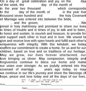 ketubah text anniversary conservative interfaith orthodox reform and