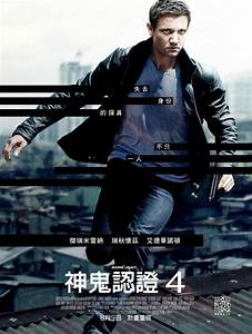 International The Bourne Legacy Poster