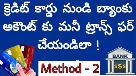 We did not find results for: How to transfer creditcard money to Bank Account in Telugu ...